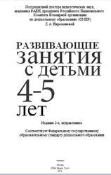 ПАРАМОНОВА РАЗВИВАЮЩИЕ ЗАНЯТИЯ С ДЕТЬМИ 4-5 ЛЕТ СКАЧАТЬ БЕСПЛАТНО