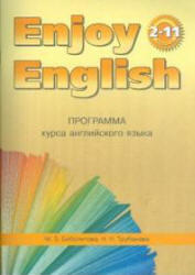 Программа курса английский язык к УМК, Enjoy English, 2-11 класс, Биболетова М.З., Трубанева Н.Н., 2008